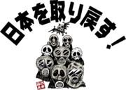日本を取り戻す!日本国民