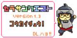 セラサンクエストversion1.3公開!!!
