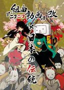 ニコ伝~組曲『ニコニコ動画』改byチーム日本の伝統~