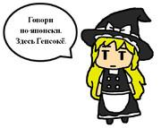 Speak Japanese. Here's Gensokyo.