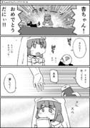 杏ちゃんのウェディングマーチ16