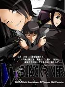 劇場 BLACK RIVER