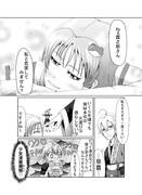東方壱枚漫画録17「憧れのフラグ」
