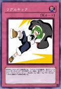 【遊戯王オリカ】リグルキック