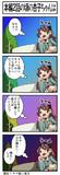 4コマ その22【まどマギ】本編2話の頃の杏子ちゃんは