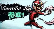 ビューティフル・ジョー参戦!