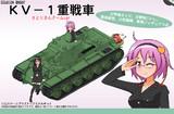 1/35 KV-1重戦車 さとりさんチームver
