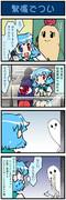 がんばれ小傘さん 933