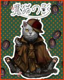 魔猫の影-エリー