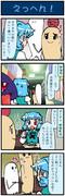 がんばれ小傘さん 934