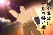【MMD】巨星落つ