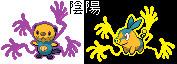 ポカブ【陰】 ミジュマル【陽】×デスカーン
