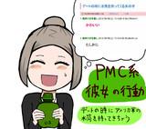 PMC系彼女の行動 5