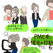 PMC系彼女の行動 6