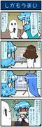 がんばれ小傘さん 935