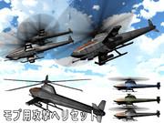 MMD用モブ攻撃ヘリセット
