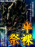 上級騎士一人旅内ポスター「半裸祭り! in ウーラシール」