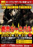 上級騎士一人旅内ポスター「焼肉カーニバル!」