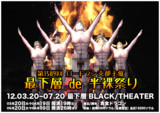 上級騎士一人旅内ポスター「最下層 de 半裸祭り」