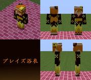 【Minecraft】ブレイズ浴衣