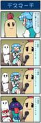 がんばれ小傘さん 936