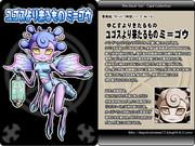 【悪魔娘シリーズ】クトゥルフ神話編№16『ユゴスより来たるものミ=ゴウ』