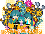 ミクダヨー誕生祭2013