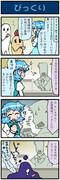 がんばれ小傘さん 937