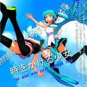 【MMD】時をかける少女(NG)