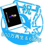【800万再生&6周年】組曲『ニコニコ動画』【記念スタンプ】