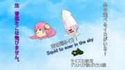 空を翔るイカとタコ