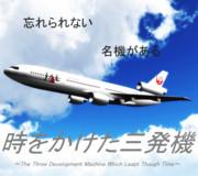 時をかけた三発機 ~JAL DC-10 2代目鶴丸~
