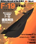 MMDの名機シリーズ 「F-19 ステルス」