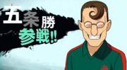 五条勝 参戦!