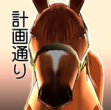 計画通り馬