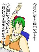GUMI誕生4周年おめでとう!!