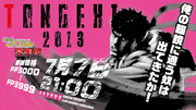 豚劇2013「こくじん軍」募集枠告知用