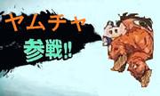 ヤムチャが新作スマブラに参戦決定!(嘘)