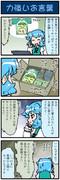 がんばれ小傘さん 941