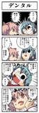 4コマ その31【まどマギ】デンタル