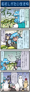 がんばれ小傘さん 942