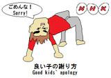 良いこの謝り方 NHK監修