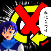 私はXです