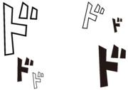 【背景素材292】文字5(ドドドドド)