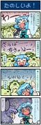がんばれ小傘さん 943