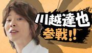 参戦決定!!