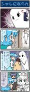がんばれ小傘さん 944