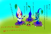 青ピクミンたちのお茶会(会話付き)