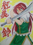剣持ち、紅美鈴