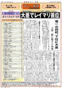 文々。新聞第33号-2面(東方人気投票結果・特集 -ベストパートナー部門-)